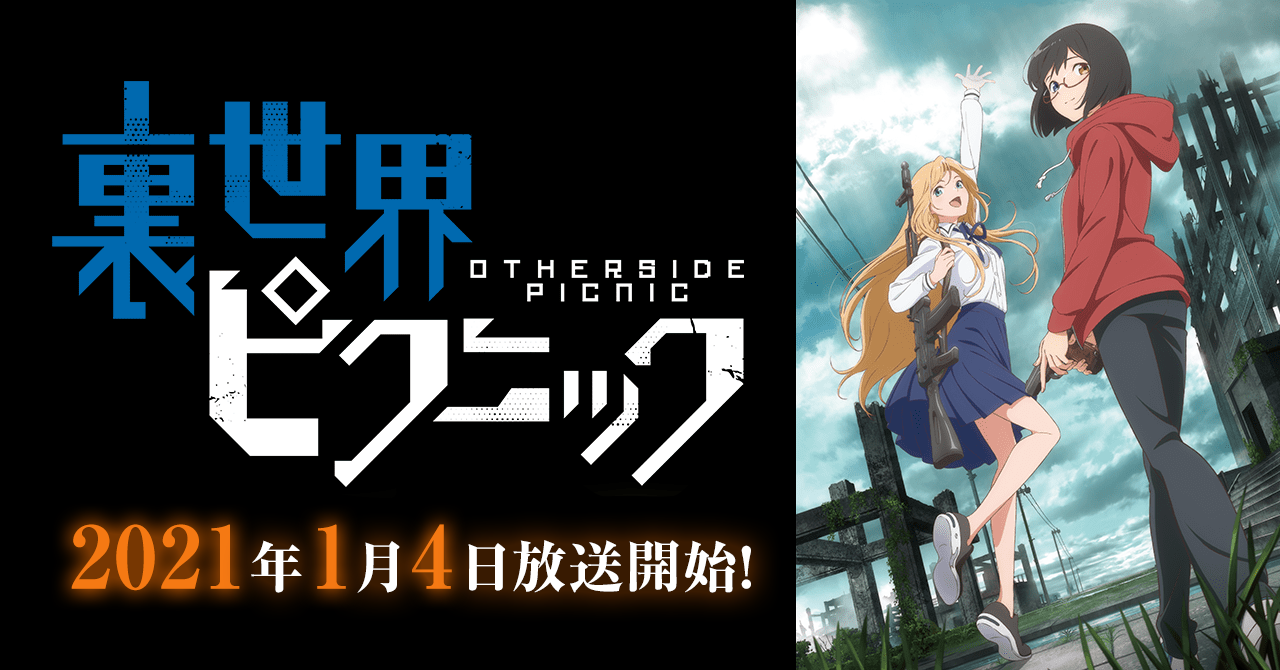 TVアニメ「裏世界ピクニック」公式サイト